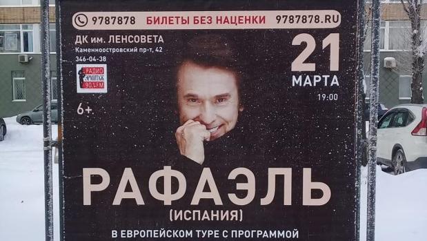 Cartel anunciador del concierto de Raphael en San Petersburgo el 21 de marzo