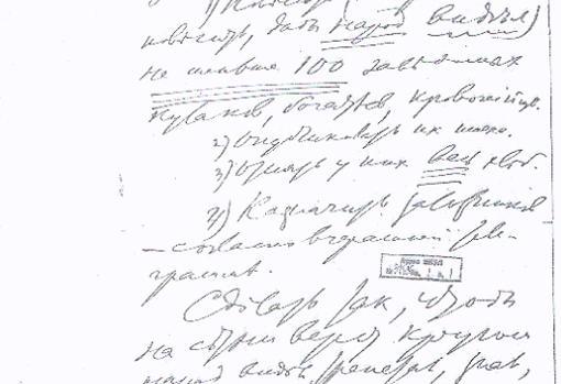 Imágen de la carta original